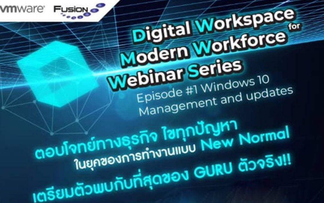 เชิญร่วมชมสัมมนาออนไลน์ Digital WorkSpace for Modern Workforce