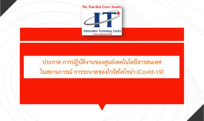ประกาศ การปฏิบัติงานของศูนย์เทคโนโลยีสารสนเทศ  ในสถานการณ์ การระบาดของไวรัสโคโรน่า (Covid-19)