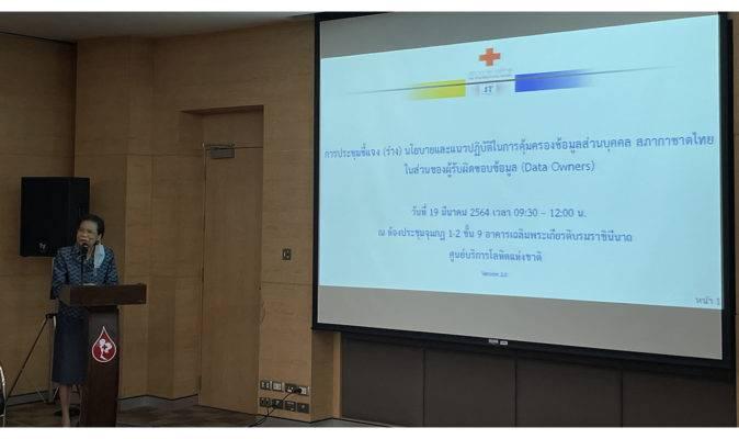 จัดประชุมชี้แจง (ร่าง) นโยบายและแนวปฏิบัติด้านการคุ้มครองข้อมูลส่วนบุคคล สภากาชาดไทย ในส่วนของผู้รับผิดชอบข้อมูล (Data Owners)