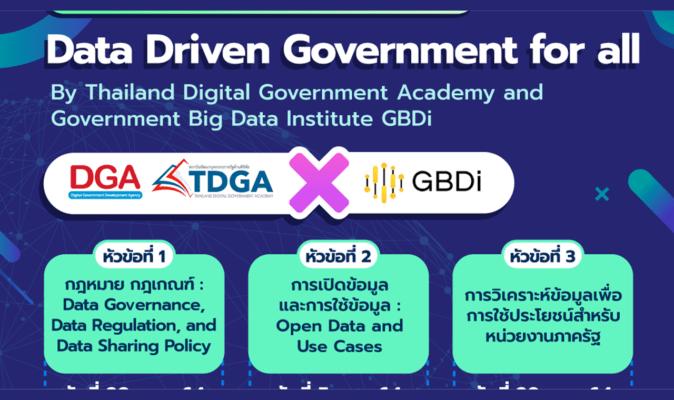 ขอเชิญเข้าร่วมอบรมหลักสูตรการขับเคลื่อนรัฐบาลด้วยข้อมูลเพื่อทุกภาคส่วน (Data driven governance for all)
