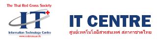 IT Center | ศูนย์เทคโนโลยีสารสนเทศ สภากาชาดไทย